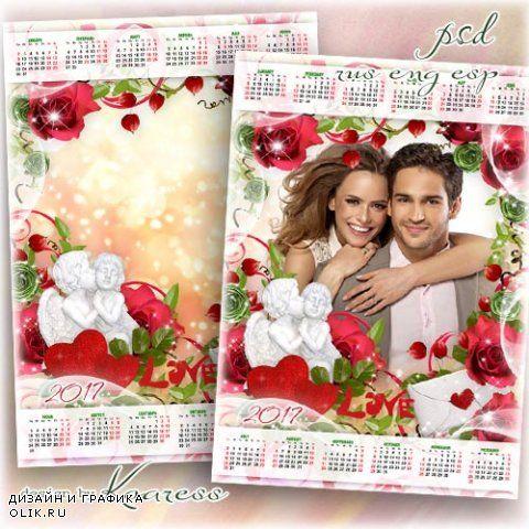 Романтический календарь на 2017 год с рамкой для фото и купидонами -Я всегда буду рядом