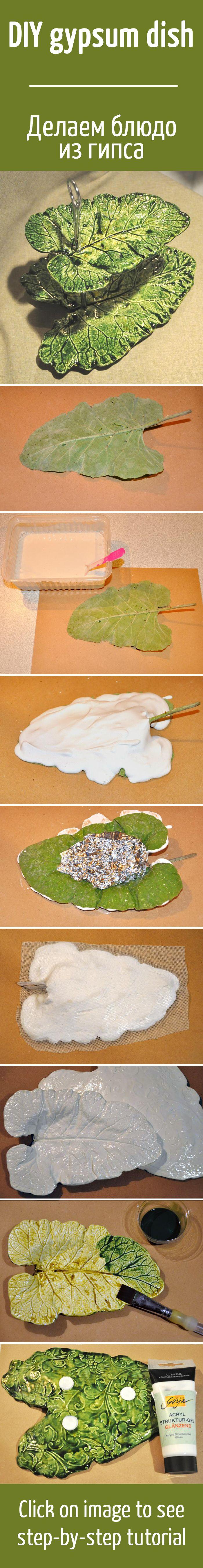 Делаем декоративное блюдо-этажерку из гипса с использованием штампов / DIY gypsum dish