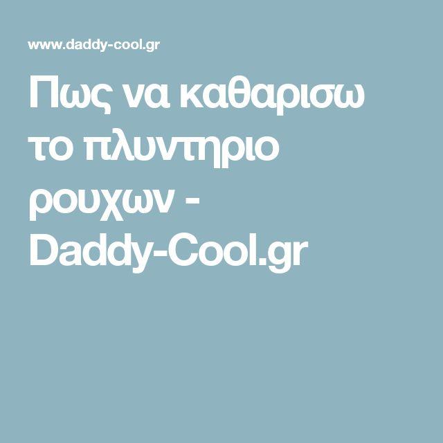 Πως να καθαρισω το πλυντηριο ρουχων - Daddy-Cool.gr