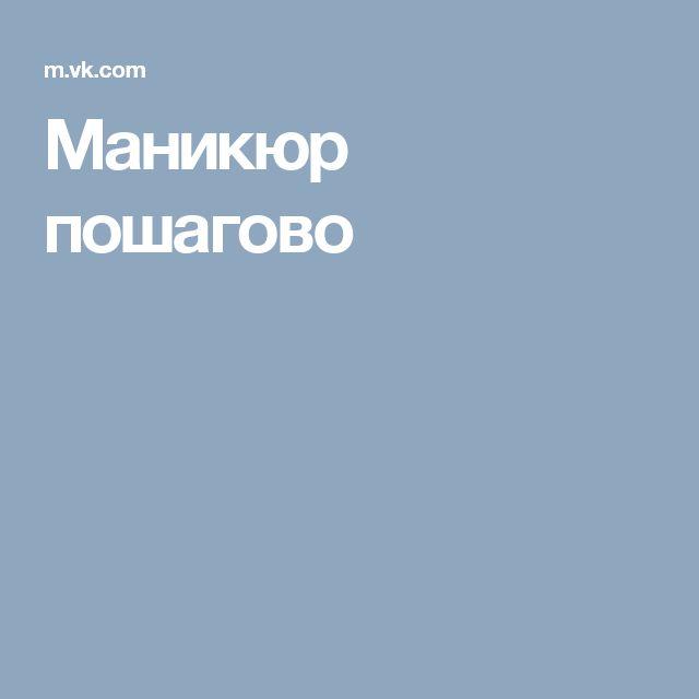 Маникюр пошагово