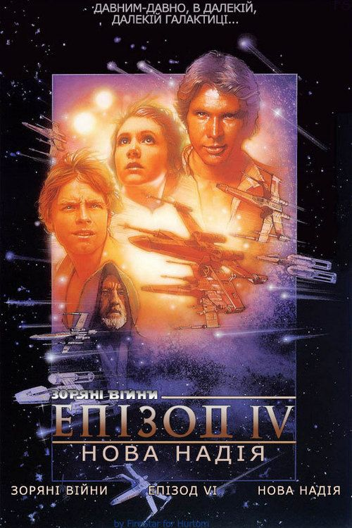 Watch Star Wars 1977 Full Movie Free