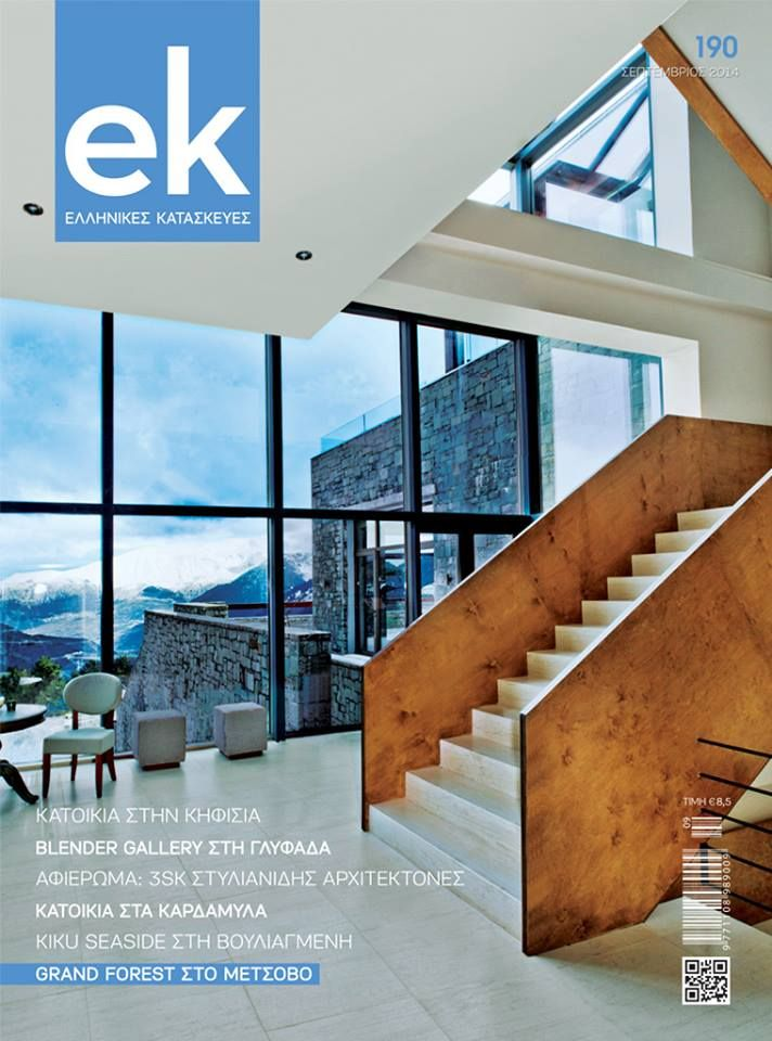 EK magazine - September issue Cover