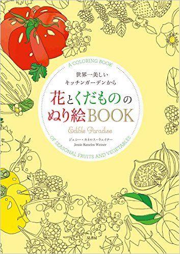 Amazon.co.jp: 花とくだもののぬり絵BOOK: ジェシー・カネロス・ウェイナー: 本
