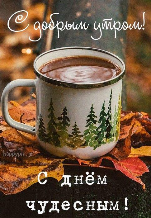 С добрым осенним утром картинки   Доброе утро, Кофейные ...