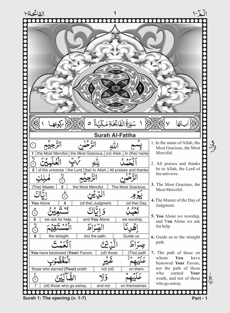 Quran Word for Word Translation