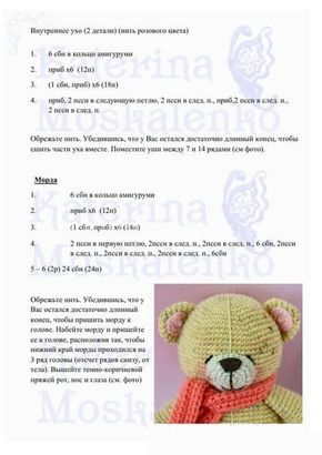 Медвежонок с шарфиком | Вязание для детей | Вязание спицами и крючком. Схемы вязания.