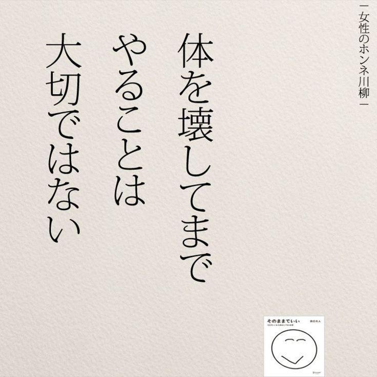 いいね!21.2千件、コメント105件 ― @yumekanau2のInstagramアカウント: 「無理しない。 . . #女性のホンネ川柳 #無理#仕事#川柳#大切 #言葉#休息#日本語 #健康#女子#そのままでいい」