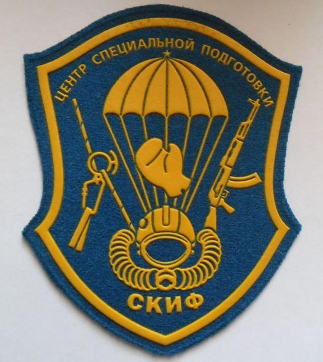 Special Training Center SKIF