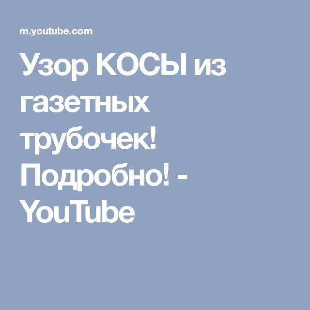 Узор КОСЫ из газетных трубочек! Подробно! - YouTube