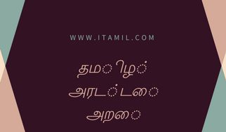 Join free Tamil chat room to communicate with your friends or family whether you are in India, Sri Lanka, France, Malaysia, Canada or any other country.