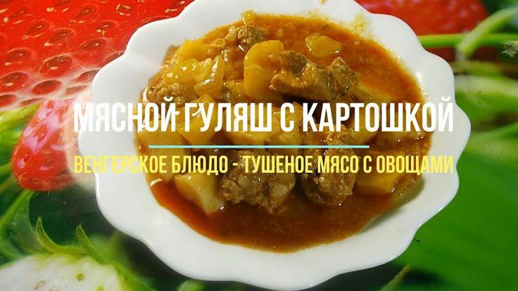 Гуляш – венгерское блюдо, которое представляет собой тушеное мясо с овощами.