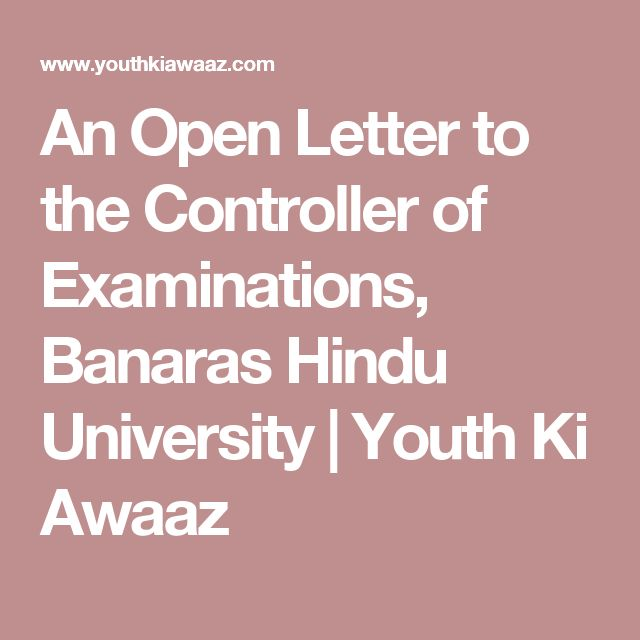 An Open Letter to the Controller of Examinations, Banaras Hindu University | Youth Ki Awaaz