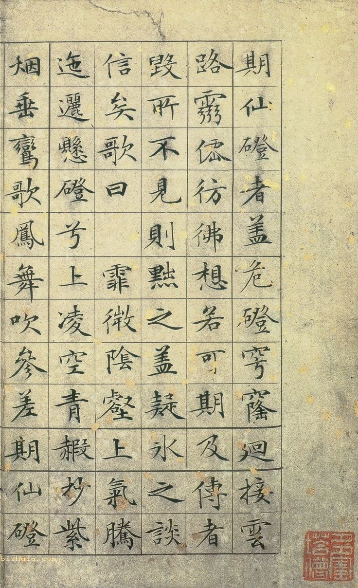420 Best Chinese Calligraphy Images On Pinterest Chinese