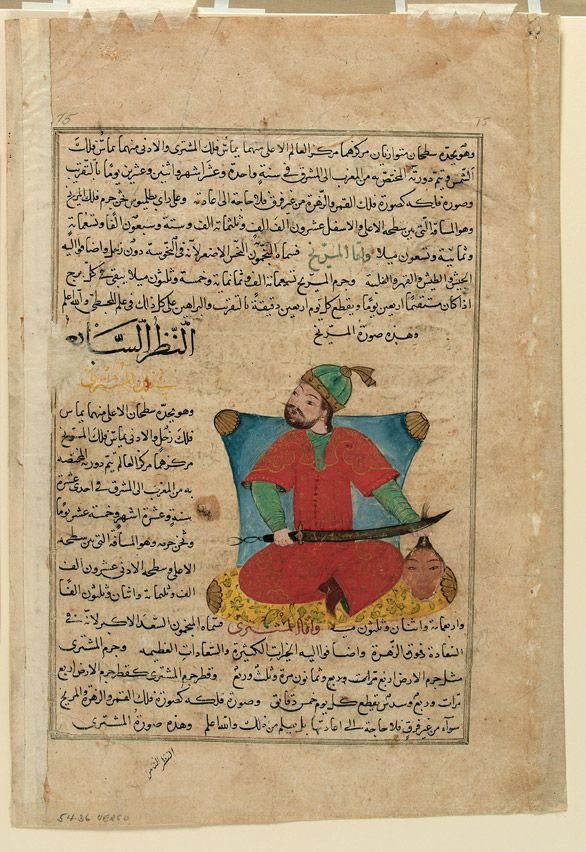 Folio from Aja'ib al-Makhluqat (Wonders of Creation) by al-Qazvini; recto: Text; verso: Symbol of Mars early 15th century