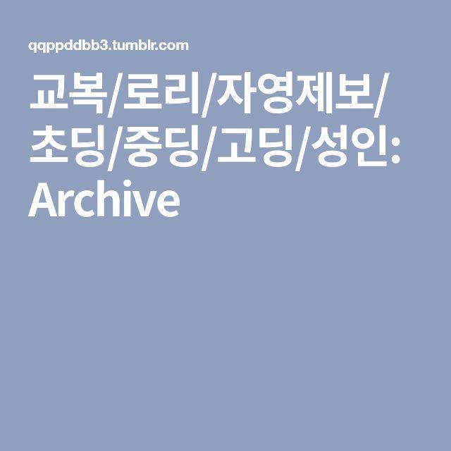 교복/로리/자영제보/초딩/중딩/고딩/성인: Archive