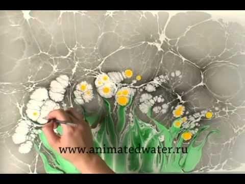 Эбру - Летняя лужайка - YouTube