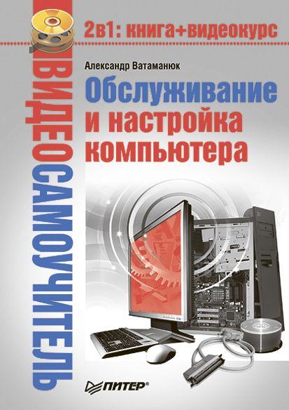Обслуживание и настройка компьютера #книгавдорогу, #литература, #журнал, #чтение, #детскиекниги, #любовныйроман