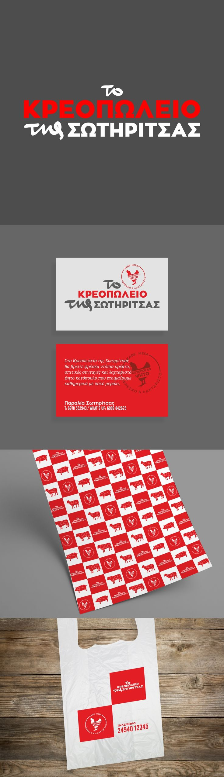 Butcher Shop Identity, Greece