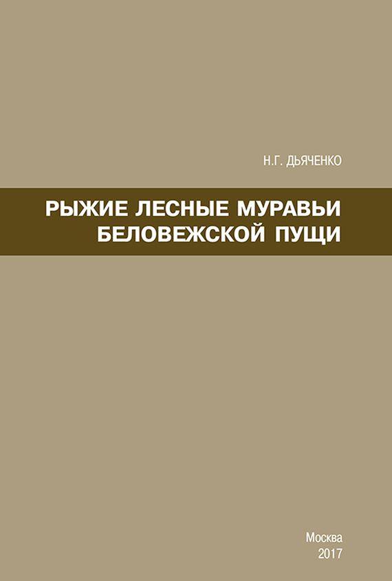 Купить книгу Рыжие лесные муравьи Беловежской пущи Н. Г. Дьяченко. Сумма: 164.00 руб.