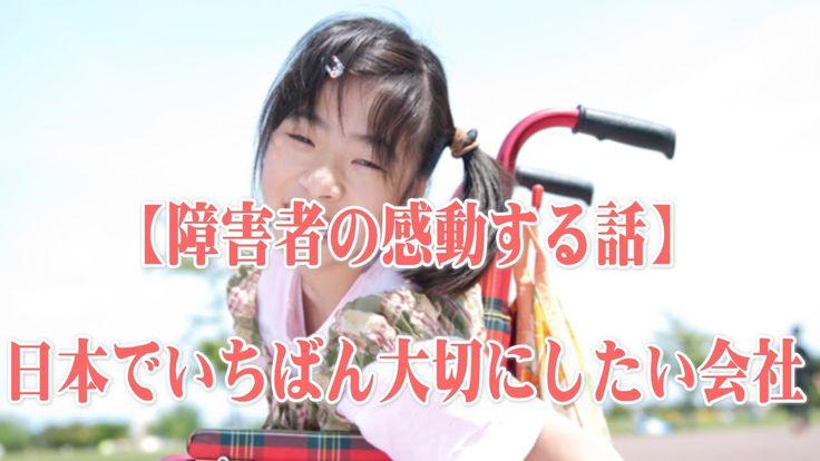 【障害者の感動する話】「日本でいちばん大切にしたい会社」【1分涙腺崩壊】  幸せとは、働くことを通じて実現できる幸せなんです。だから どんな障害者の方でも働きたいという気持ちがあるんです。施設のなかでのんびり楽しく、自宅でのんびり楽しくテレビだけ見るのが幸せではないんです。真の幸せは働くことなんです。。。出典元:日本でいちばん大切にしたい会社 坂本光司   ☆☆☆☆☆☆ 涙腺崩壊-1分で感動!では、 泣ける話、感動する話を 厳選して配信しています。   音と画像で心震える感動を…。  チャンネル登録すると 新しい動画がスグに見れます☆ ▼▼▼ http://www.youtube.com/subscription_center?add_user=namidaafureru