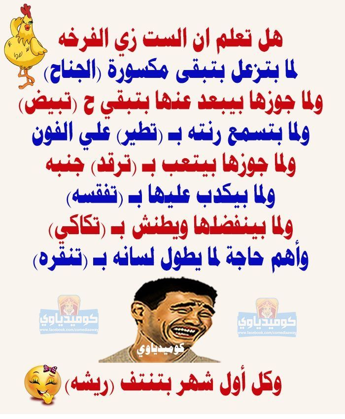 Pin By Amany Ghozlan On نكت ومقاطع ضاحكة Arabic Funny Quotes Funny Disney Characters Fictional Characters