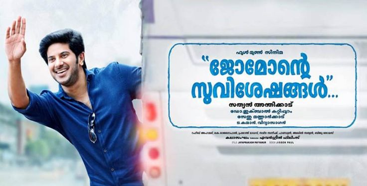 Jomonte Suviseshangal Wiki | Cast and Crew | Story | Teaser | Trailer | Audio Songs | review Jomonte Suviseshangal is an upcoming Malayalam