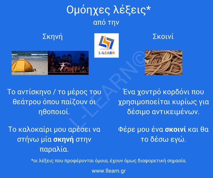 """""""Σκηνή"""" ή """"σκοινί""""; #vocabulary #Greek #greek #language #homonyms #λεξιλόγιο #Ελληνικά #ελληνική #γλώσσα #ομόηχες #LLEARN"""