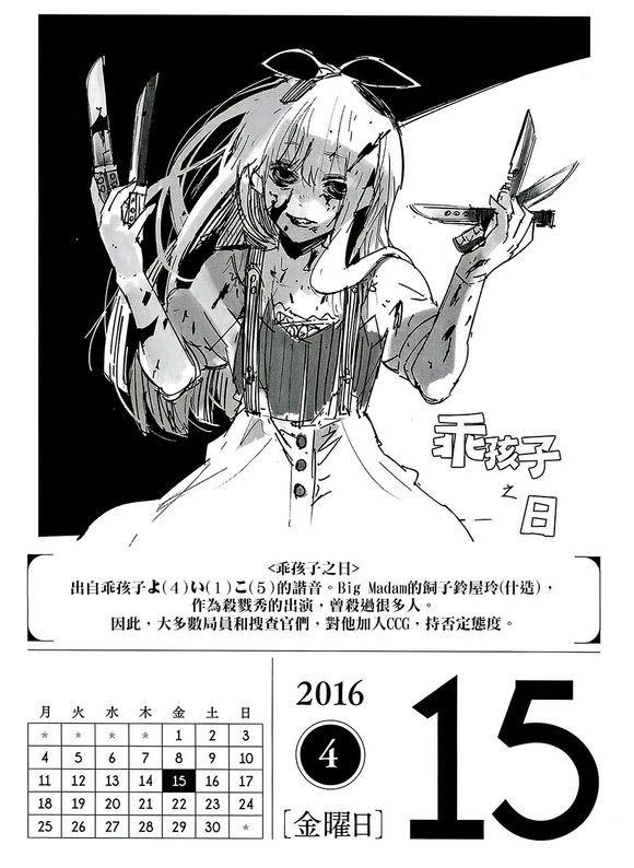 Special Illustration Calendar Tokyo Ghoul : Tokyo ghoul days calendar 月份漢化 东京食尸鬼吧 百度贴吧