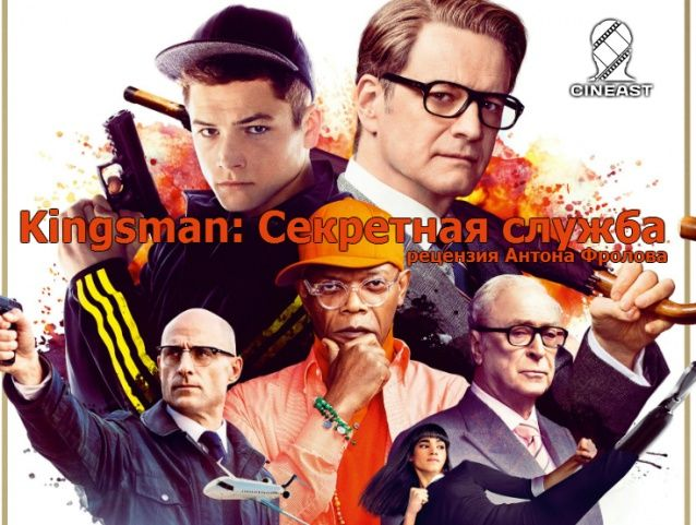 Рецензии на Cineast. Kingsman: Секретная служба / Рецензия | Kingsman: The Secret Service, Kingsman: Таємна служб, Kingsman: Секретная служба, Мэттью Вон, Джейн Голдман, Марк Миллар, Антон Фролов, Антон Серый Лев Фролов, Колин Ферт, Сэмюэл Л. Джексон, Майкл Кейн, Тэрон Эджертон, Марк Стронг, Марк Хэмилл