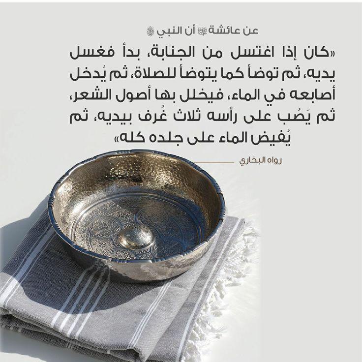 كَانَ النَّبِيُّ صلى الله عليه وسلم english | عائشة - رضي الله عنها - أن النبي ﷺ : ( كان ...