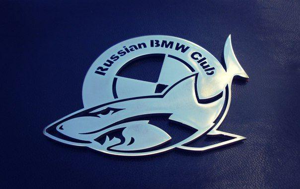 Эмблема для BMW клубная с акулой и надписью Russian BMW Club, шильдик из метала с гравировкой, значок акулы БМВ самоклеящийся