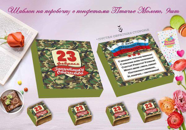 Shablony Shokoboksov 23 Fevralya Na Konfety Ptiche Moloko Prazdnik