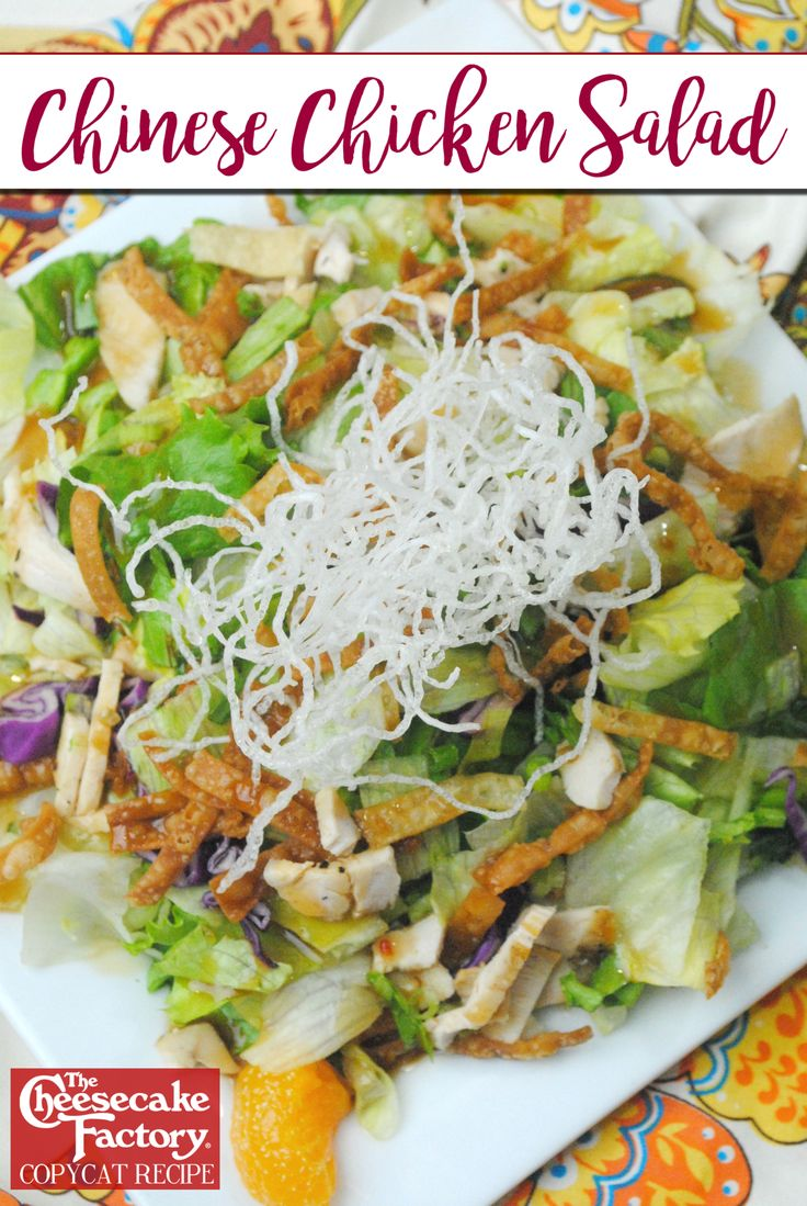 Recipe - Chinese Chicken Salad (Cheesecake Factory Copycat) | All Mommy Wants