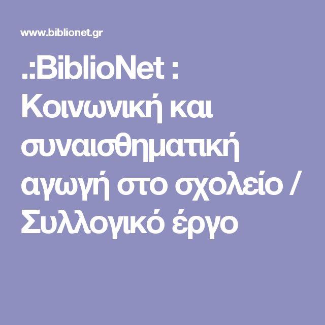 .:BiblioNet : Κοινωνική και συναισθηματική αγωγή στο σχολείο / Συλλογικό έργο