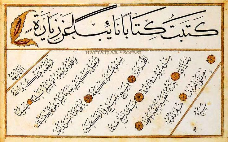 """Hattat Çelebi İmam Hafız Mustafa Efendi: Hayatı ve Eserleri   Edirne hattatlarının meşâhirinden olan Hâfız Mustafa Efendi, Noktacızâde Cami'nin imâmı idi. Çevresinde """"Çelebi İmâm"""" lâkabı ile tanındığından, Türk hat san'atında o lâkabla da anılmıştır. Herkes t…"""