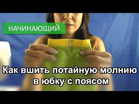 Как вшить потайную молнию в юбку с поясом - YouTube