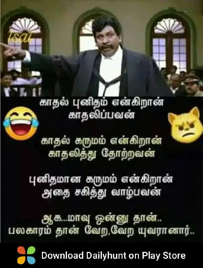 Pin By V Cheirmakani On Memes Good Morning Quotes Vadivelu Memes Life Quotes
