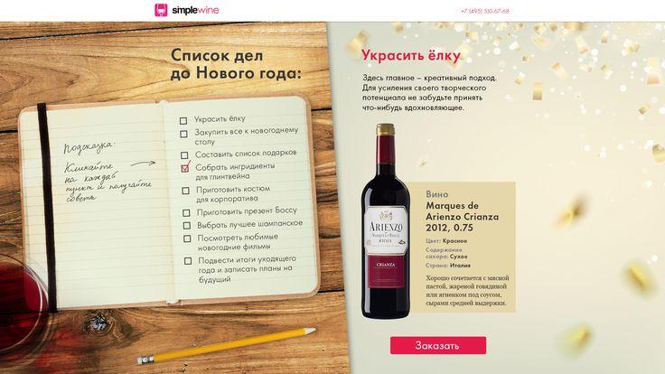 SIMPLEWINE: Wine pieces of advice before New Year. // SIMPLEWINE: Винные советы для тех, кто готовится к Новому году. #EMAILMATRIX #emailmarketing #landingpage