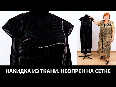 Пальто без выкройки показываю технологию пошива двойного кашемира Часть 5 - YouTube