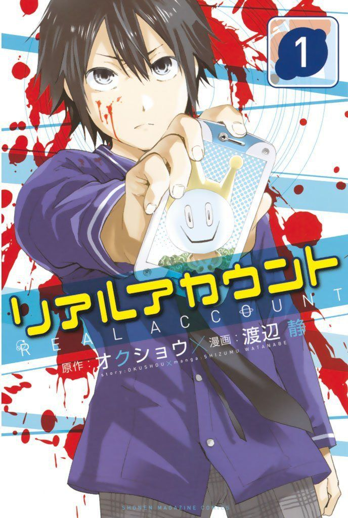 Real Account --- check this manga out, people! It's absolutely thrilling! >W<