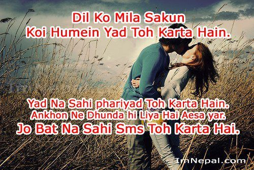 Hindi Love Shayari are the best way to express your feelings (love) to your partner. In today's internet era Love Shayari in Hindi is most trending topic. If you are in love or you have someone whom you want to express your love then love shayari hindi helps you to express your love in words. If you want to impress him/her or girlfriend/boyfriend then send them Love Shayari In Hindi.