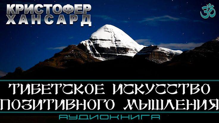 ॐ  Тибетское искусство позитивного мышления (Кристофер Хансард, аудиокни...
