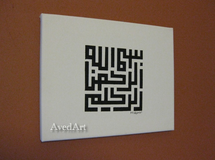 Oil paint on stretched canvas. kufi style Arabic calligraphy wall art and decoration.