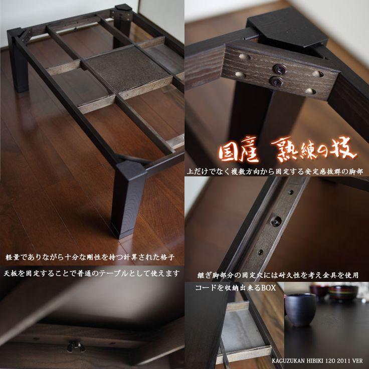 送料無料!日本製家具調こたつ長方形120cmx80cmジャパニーズモダンチョコレートブラウン安心天然素材の熟練職人が作る高品質本物の木目を天板が美しいテーブルとしても使用可和モダンこたつひびき120【smtb-KD】