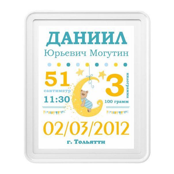 постер метрика для малыша - Поиск в Google