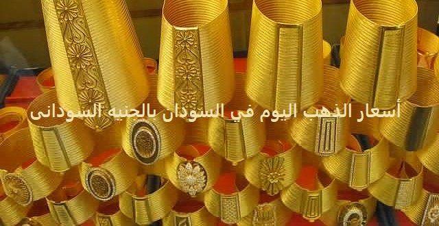 أسعار الذهب اليوم في السودان بالجنيه السودانى Sdg و الدولار الأمريكي Gold Price Gold Chart