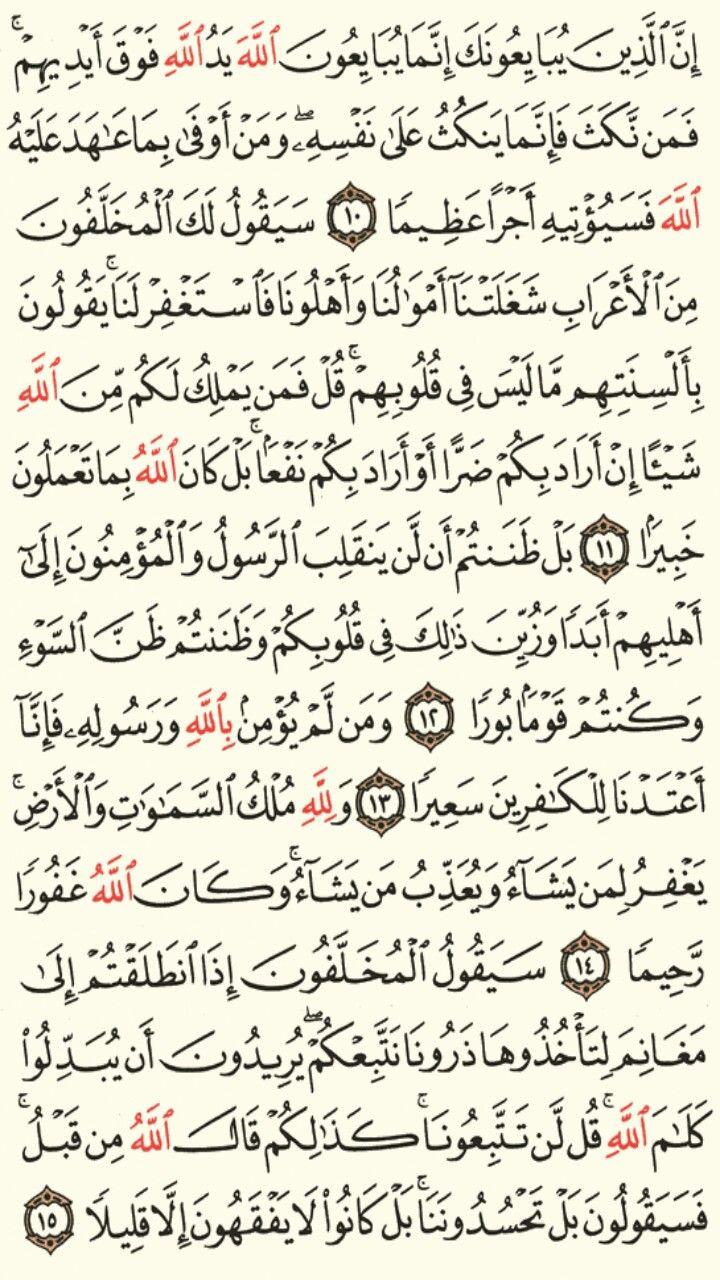 سبب نزول سورة الفتح حروف عربي