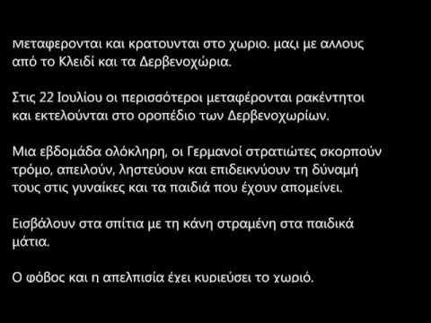 το δικό μας ολοκαύτωμα #agiosthomas #olocaust #liatani #tanagra #viotia
