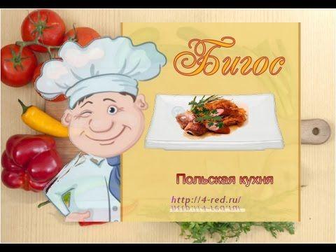 Бигос(бигус) польская кухня