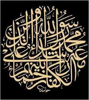 محمد رسول الله والذين معه اشداء على الكفار رحماء بينهم